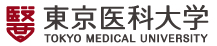 東京医科大学 整形外科 医局