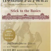 第44回日本股関節学会学術集会