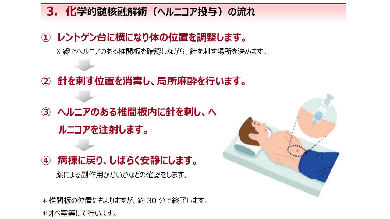 と 腰椎 は 麻酔 半月板損傷の手術で麻酔は全身麻酔?腰椎麻酔?痛みは?